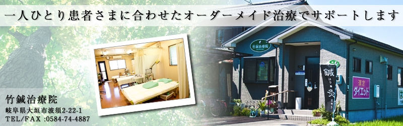 竹鍼(ちくしん)治療院